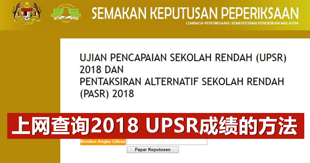 check_2018_upsr_result