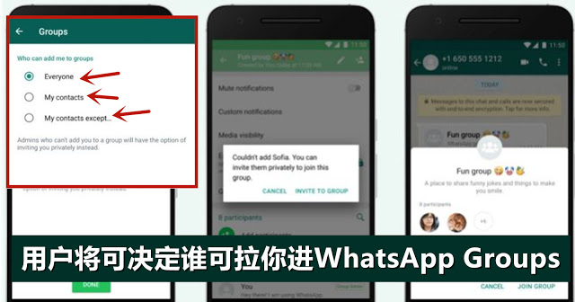 WhatsApp_groups_设置